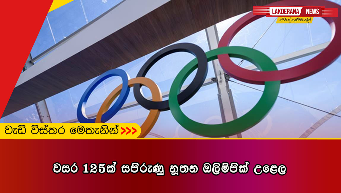 125th-Anniversary-of-the-Modern-Olympics