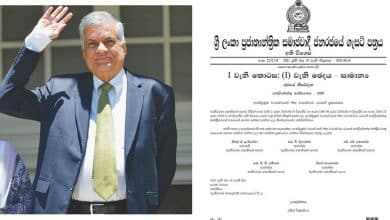 Ranils name gazetted for National List seat