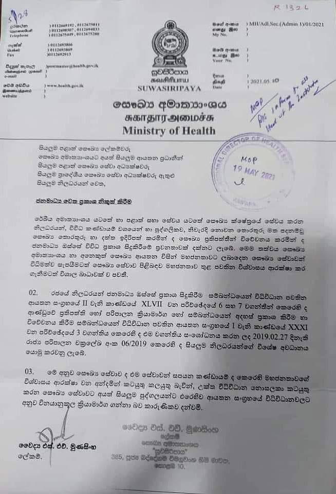 An order prohibiting health workers from commenting to the media