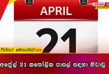 April-21-Holidays-for-Catholic-Schools