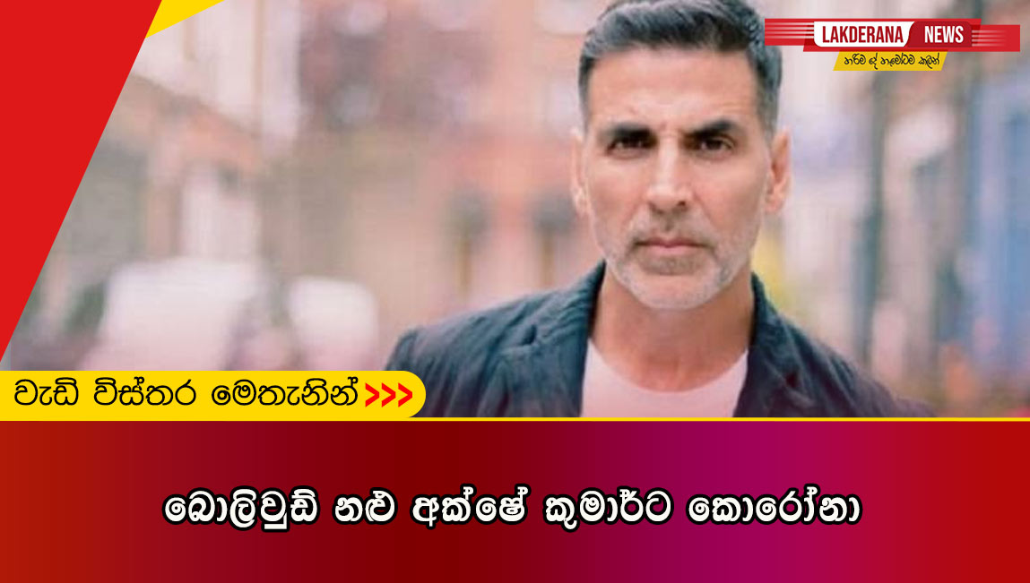 Corona-to-Bollywood-actor-Akshay-Kumar