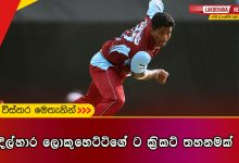 Dilhara-Lokuhettige-banned-from-playing-cricket
