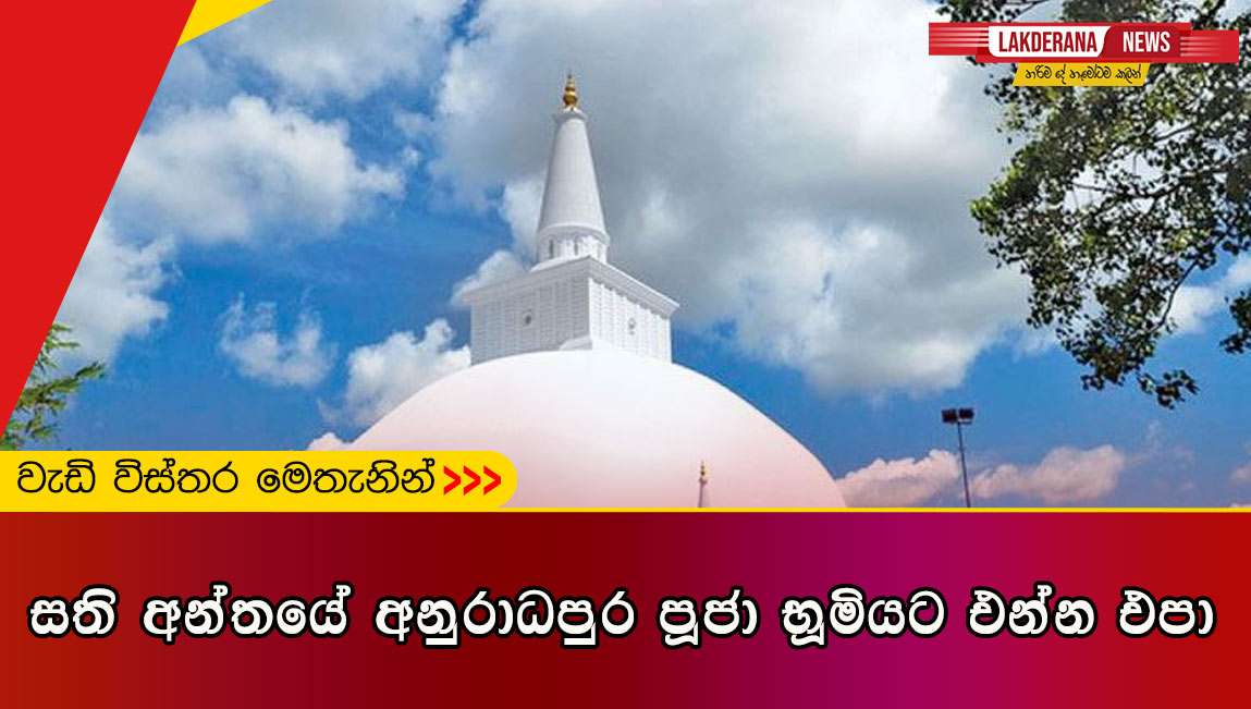 Do-not-visit-the-Anuradhapura-Sacred-Area-on-weekends