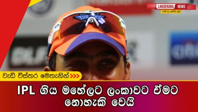 Mahela,-who-went-to-IPL,-will-not-be-able-to-come-to-Sri-Lanka