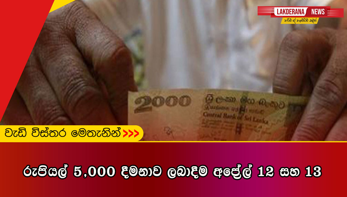 Payment-of-Rs.-5,000-on-12th-and-13th-April