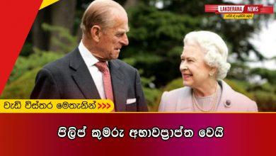 Prince-Philip-passes-away