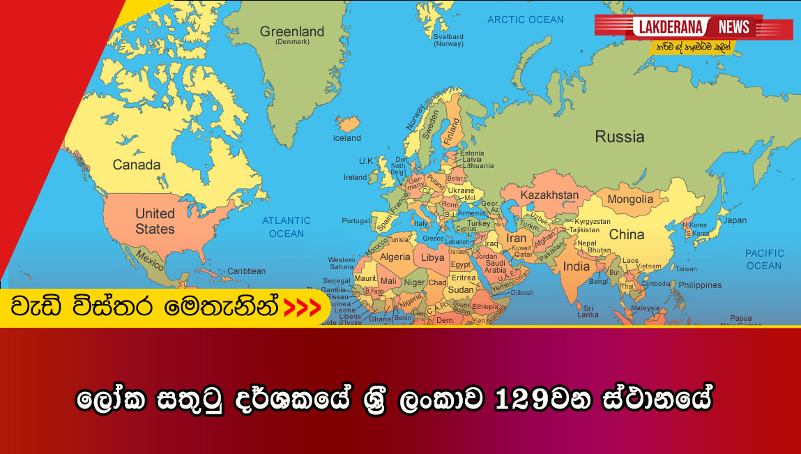 Sri-Lanka-ranks-129th-in-the-World-Happiness-Index