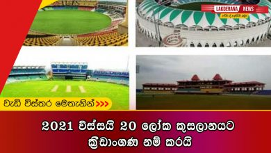 Stadiums-named-for-2021-Twenty20-World-Cup