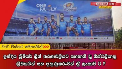 The-Australian-players-and-coaches-who-participated-in-the-Indian-Premier-League-to-Sri-Lanka
