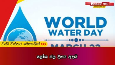 Today-is-World-Water-Day