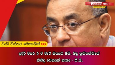 VAT-for-the-next-5-years-is-8-percent.-No-change-in-tax-policy---PB