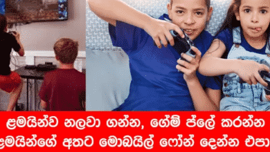 Do not give mobile phones to children to entertain them and play games!